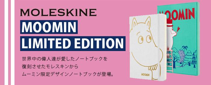 MOLESKINE ムーミン限定版 コレクターズエディション ホワイト