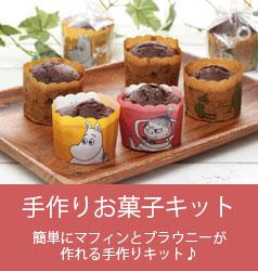 ムーミン 手作りお菓子キット チョコマフィン チョコブラウニー