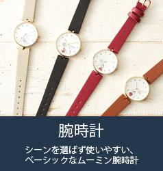 ムーミン 腕時計 新作