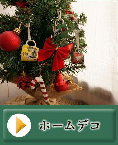 ムーミン クリスマスキャンペーン christmas クリスマス
