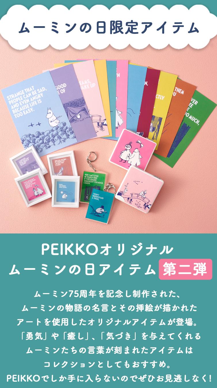 ムーミン公式オンラインショップPEIKKO 2020 ムーミンの日