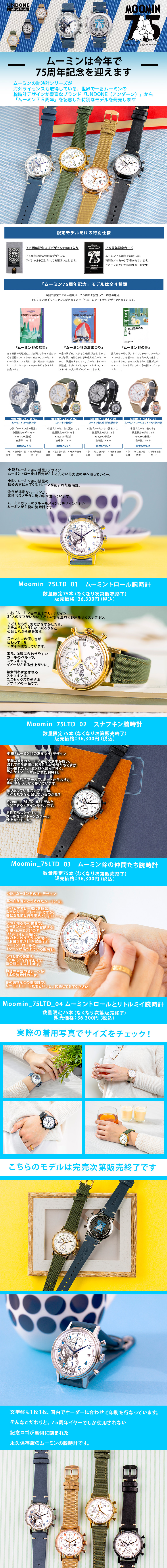 UNDONE ムーミン75周年記念モデル 腕時計