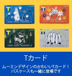 ムーミン Tカード オリジナルパスケース