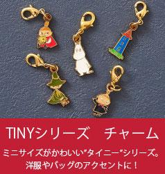 ムーミン TINYシリーズ チャーム