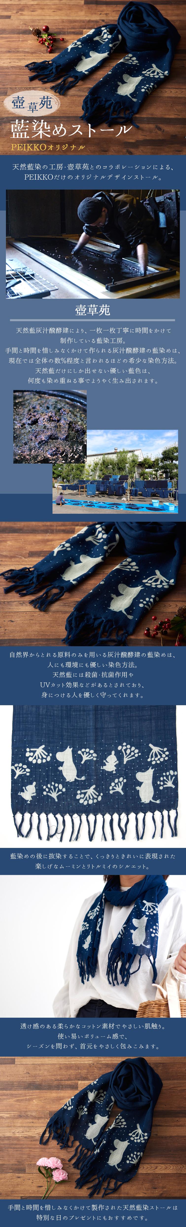 ムーミン公式オンラインショップPEIKKO PEIKKOオリジナル 壺草苑 天然藍染ストール