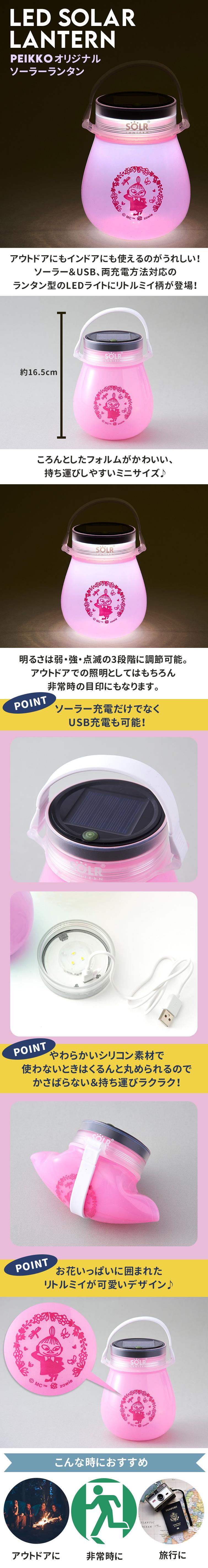 ムーミン公式オンラインショップPEIKKO PEIKKOオリジナル LEDソーラーランタン SOLR