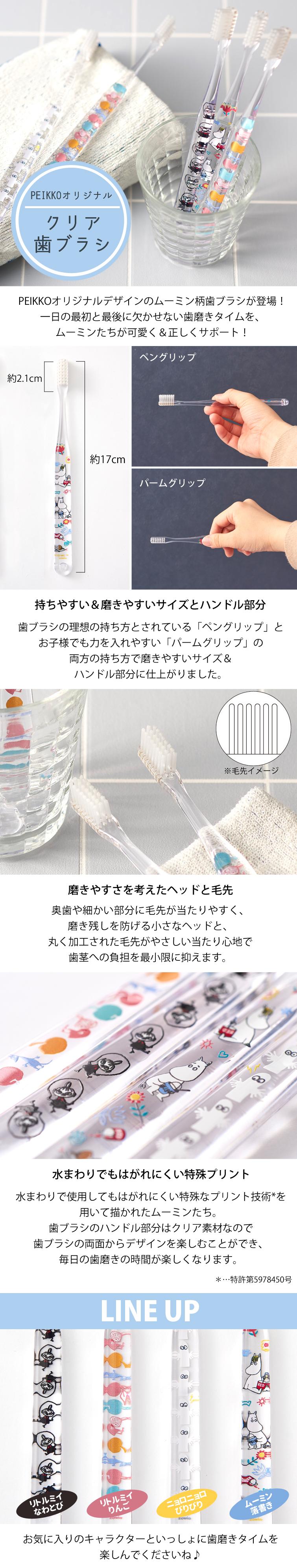 ムーミン PEIKKOオリジナル クリア歯ブラシ