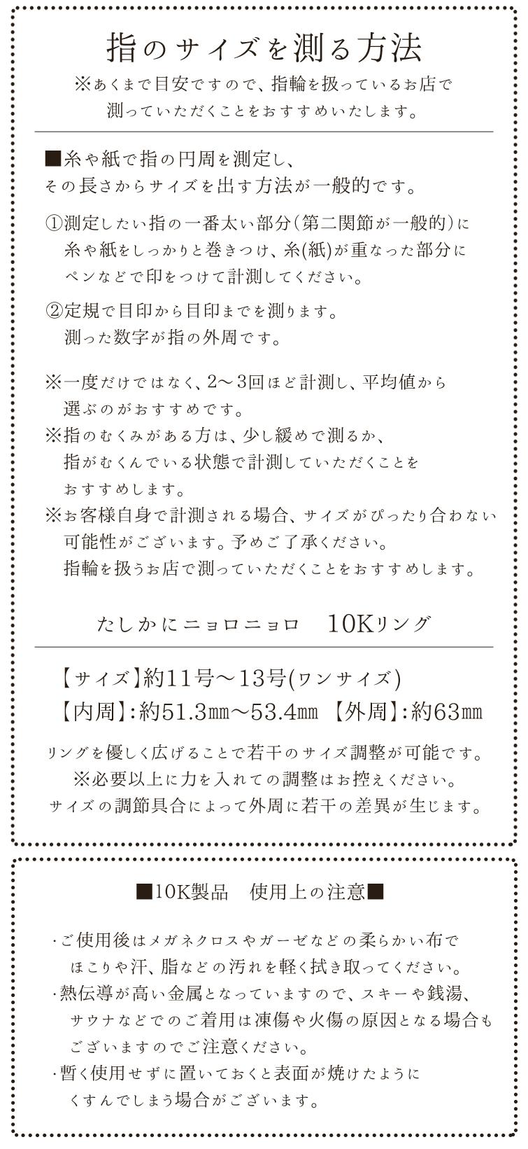 PEIKKO オリジナル ニョロニョロ  アクセサリー  10Kリング