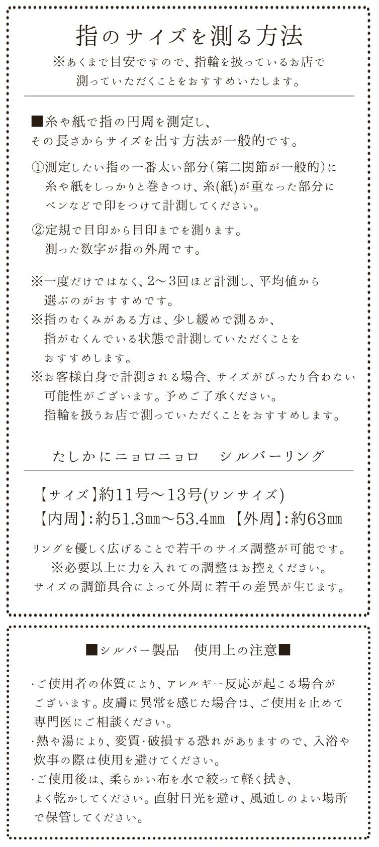 PEIKKO オリジナル ニョロニョロ  アクセサリー  シルバーリング