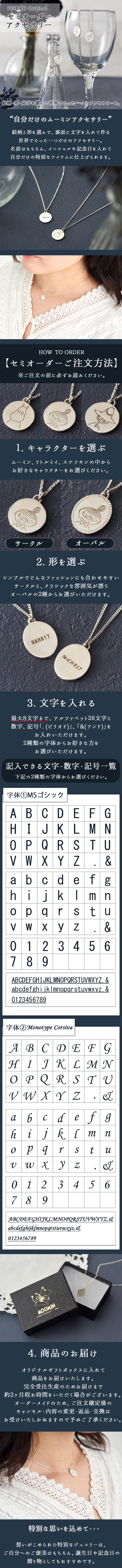 ムーミン公式オンラインショップPEIKKO セミオーダーアクセサリー