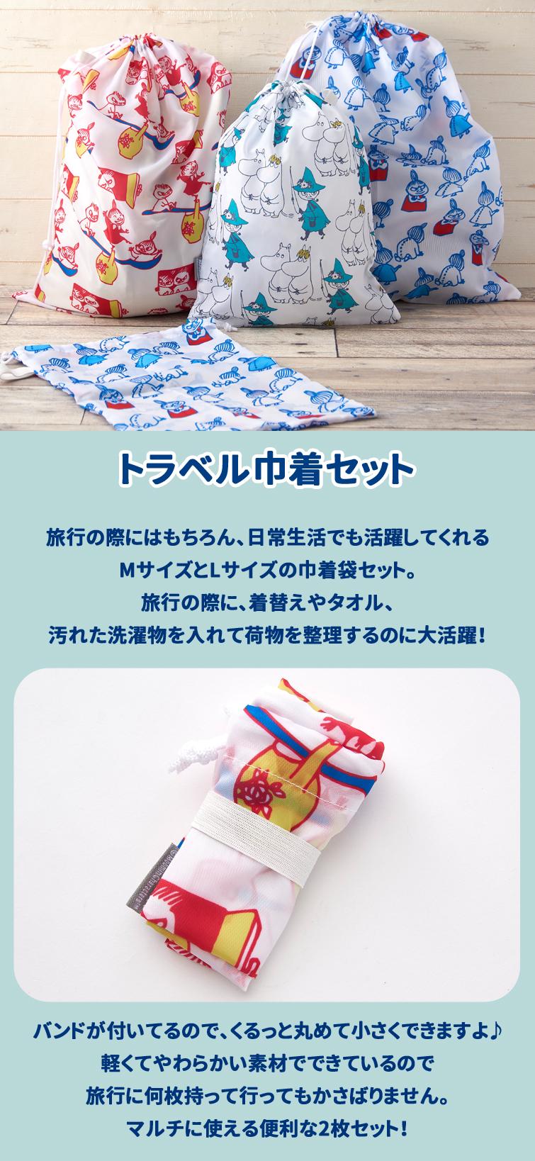 ムーミン公式オンラインショップPEIKKO トラベル巾着セット
