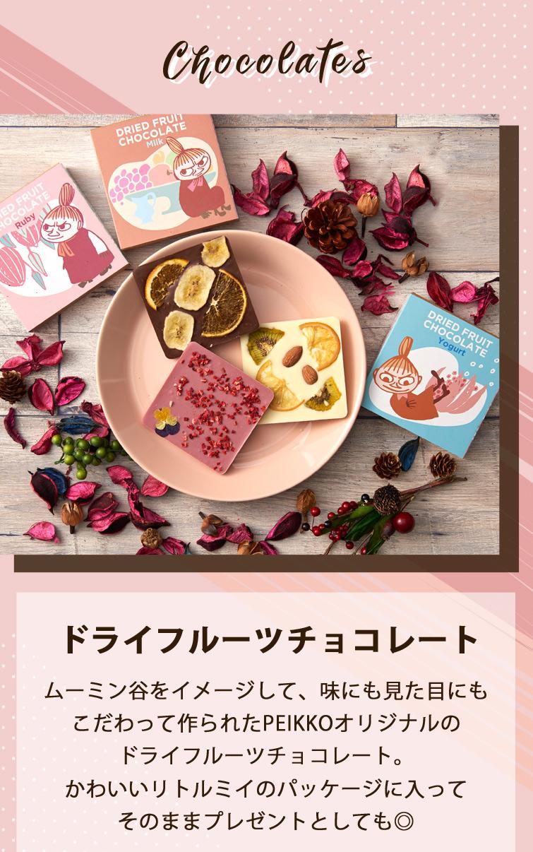 ムーミン公式オンラインショップPEIKKO バレンタイン特集
